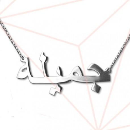 Personnalisé Argent arabe Nom collier personnalisé calligraphie arabe Nom Collier
